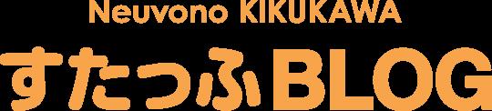 Neuvono KIKUKAWA すたっふブログ