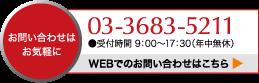 お問い合わせはお気軽に 03-3683-5211 ●受付時間 9:00〜17:30(年中無休) WEBでのお問い合わせはこちら